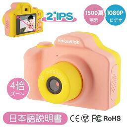 トイカメラ 子供用カメラ おもちゃカメラ VisionKids HappiCAMU ビデオ撮影 連続撮影 タイマー撮影対応可能 日本語説明書 子供プレゼント ピンク ブルー