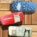 メガネケース レディース メガネケース ターチャン ハード メガネ 合皮 眼鏡ケース ハードケース フレンズヒル 猫グッズ 白猫グッズ 猫モチーフ かわいい 雑貨 猫 好き な 人 プレゼント ギフト オシャレ 猫