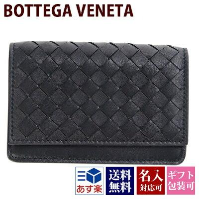 【名入れ対応】 ボッテガヴェネタ BOTTEGA VENETA レザー 本革 名刺入れ(カードケース 大容量 ポイントカード)メンズ 40枚 ブラック(黒)133945 V001U 1000 正規品 クレジットカード 定期入れ セールブランド 新品 新作 2019年 ギフト