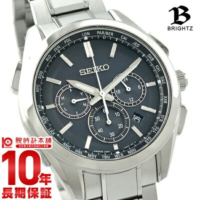 BRIGHTZ セイコー ブライツ ソーラー電波 クロノグラフ 100m防水 SAGA197 [正規品] メンズ 腕時計 時計