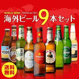 外国ビール 世界のビール9本詰め合わせセット【第23弾】[送料無料][ビールセット][瓶][海外ビール][輸入ビール][飲み比べ][長S]