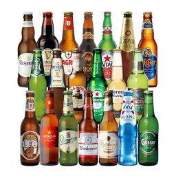 外国ビール 世界のビール飲み比べ20か国セット 送料無料 [飲み比べ][詰め合わせ][輸入ビール][20本][長S]