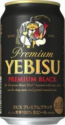 エビス<ザ・ブラック> 【国産ビール】【黒ビール】サッポロ エビス プレミアムブラック350mL缶 1ケース24本