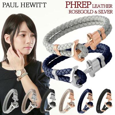 ポールヒューイット ブレス PAULHEWITT ブレスレット レザー アンカーモチーフ ローズゴールド ユニセックス S M L サイズ 【時計と同時購入でお買い得】