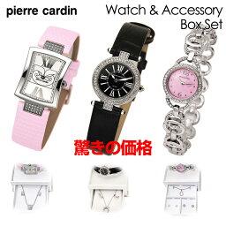 ピエールカルダン ピエールカルダン pierre cardin 腕時計 ネックレス ピアスセット レディース 専用BOX付 時計 ネックレス ピアスがセットでこの価格!