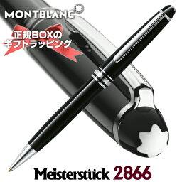 モンブラン ボールペン 【あす楽】2年間国際保証書付き!選べる純正ギフト包装付き!Mont Blanc モンブラン 筆記具 2866 ボールペン MEISTERSTUCK CLASSIC PLATINUM LINE マイスターシュテック クラシック プラチナライン