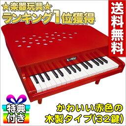 キッズ グランドピアノ 【あす楽】【ピアノ おもちゃ】【辻井伸行】カワイ ミニピアノ P-32(赤:1115)幼児 子供 誕生日 クリスマスプレゼント 出産祝い