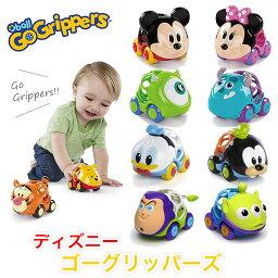 オーボール ゴーグリッパーズ 2個セット ディズニー 車 ミニカー オーボール oball ラトル おもちゃ ミッキー ミニー くまのプーさん モンスターズインク