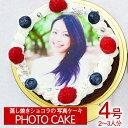 オリジナル写真のデコレーションケーキ ≪写真ケーキ お祝い≫シェリーブランのオリジナル蒸しショコラ 写真ケーキ4号サイズ直径12cm≪2〜3名用サイズ≫ベルギー産チョコの写真ケーキ