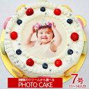 オリジナル写真のデコレーションケーキ スーパーSALE10%OFF ≪写真ケーキ お祝い≫シェリーブラン マカロン 写真ケーキ7号サイズ直径21cm≪11〜14名用サイズ≫生クリーム・イチゴクリーム・チョコクリームの3種類から選べる写真ケーキ