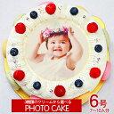 オリジナル写真のデコレーションケーキ スーパーSALE10%OFF ≪写真ケーキ お祝い≫シェリーブラン マカロン 写真ケーキ6号サイズ直径18cm≪7〜10名用サイズ≫生クリーム・イチゴクリーム・チョコクリームの3種類から選べる写真ケーキ