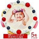 オリジナル写真のデコレーションケーキ ≪写真ケーキ お祝い≫シェリーブラン マカロン 写真ケーキ5号サイズ直径15cm≪4〜6名用サイズ≫ケーキは絶品マカロンでかわいくデコレーション生クリーム・イチゴクリーム・チョコクリームの3種類から選べる写真ケーキ