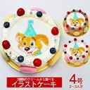 オリジナル写真のデコレーションケーキ ≪写真ケーキ お祝い≫シェリーブラン マカロン キャラクターケーキ4号サイズ直径12cm≪2〜3名用サイズ≫生クリーム・イチゴクリーム・チョコクリームの3種類から選べるキャラクターケーキ