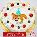 オリジナル写真のデコレーションケーキ ≪写真ケーキ お祝い≫シェリーブラン マカロン キャラクターケーキ7号サイズ直径21cm≪11〜14名用サイズ≫生クリーム・イチゴクリーム・チョコクリームの3種類から選べるキャラクターケーキ