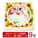 オリジナル写真のデコレーションケーキ スーパーSALE10%OFF ≪写真ケーキ お祝い≫シェリーブランのオリジナルパーティー用写真ケーキ9号サイズ直径27cm≪19〜22名用サイズ≫フルーツをふんだんに使用した写真ケーキ