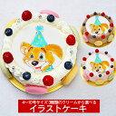 オリジナル写真のデコレーションケーキ ≪バースデーケーキ用 写真ケーキでお祝い≫シェリーブラン マカロン キャラクターケーキ≪2〜3名用≫4号〜10号から選べる子供に大人気のバースデーケーキ用キャラクターケーキ