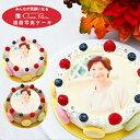 オリジナル写真のデコレーションケーキ シェリーブランの還暦お祝い写真ケーキ≪2〜3名用≫4号サイズ直径12cmから≪23〜30名用≫10号サイズ直径30cmまでご用意ケーキは絶品マカロンでかわいくデコレーション生クリーム・イチゴクリーム・チョコクリームの3種類から選べる