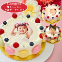 写真ケーキ 写真ケーキ マカロン 写真ケーキ バースデーケーキ≪2〜3名用≫4号サイズ直径12cmから≪23〜30名用≫10号サイズ直径30cmまでご用意生クリーム・イチゴクリーム・チョコクリーム 写真ケーキでお祝い シェリーブラン