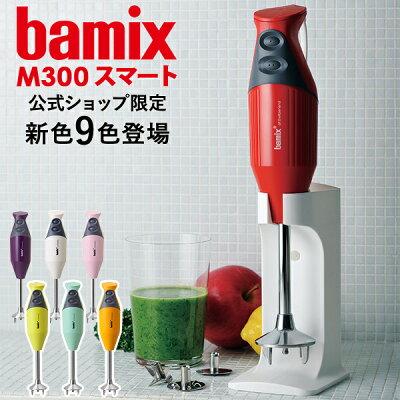 【9色から選べる】バーミックス bamix M300 スマート ハンドブレンダー フードプロセッサー 離乳食 スムージー ハンディ ミキサー スイス製