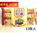 中華菓子 台尚沙其瑪 芙条可口酥 ブドウ味 サチマ 個包装おやつ 308g 12本入 オススメ 中華お菓子 中華物産 お土産
