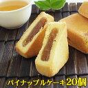 中華菓子 パイナップルケーキ20個 送料無料 台湾 お土産 茶菓子 台湾スイーツ クッキー 中華菓子 お茶請け