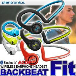 Plantronics BackBeat イヤホン Bluetooth ワイヤレスイヤホン 耳かけ スポーツ利用 両耳ヤホン 撥水コートで汗など濡れに強い設計 ハンズフリー ヘッドセット 【 Plantronics プラントロニクス BACKBEAT FIT 】05P03Sep16