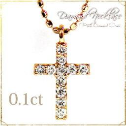 クロスのペンダント(レディース) ダイヤモンド クロス ネックレス/K18YG/WG/PG 0.1ct ダイヤ クロス ネックレス プレゼント k18yg cross necklace
