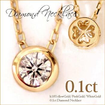 K18 ダイヤモンド ネックレス K18YG/PG/WG 0.1ct ペンダント 一粒 レディース 18k ゴールド チェーン 誕生日 プレゼント 結婚式 記念日 在庫有り