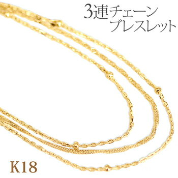 K18 3連 チェーン ブレスレット ダイヤ付 ゴールド 18金