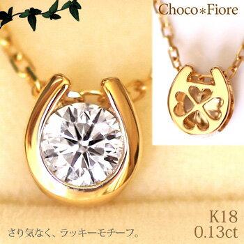ダイヤモンド ネックレス 一粒ダイヤ K18YG/PG/WG 0.13ct ダイヤモンド 馬蹄 ネックレス ホースシュー 18金 ネックレス 18k プレゼント 在庫有り