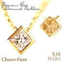 チョコフィオーレ ネックレス K18 一粒 ダイヤ ネックレス/K18YG/PG/WG 0.12ct プリンセスカット ダイヤモンド ネックレス/ペンダント/一粒ダイヤ/