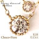 チョコフィオーレ ネックレス K18YG/WG/PG ミルグレイン 0.15ct ライトブラウンダイヤ ネックレス/ ペンダント /ダイヤモンド/ladies k18wg/diamond necklace