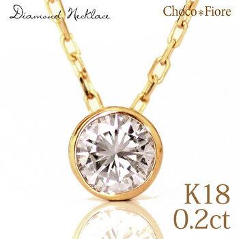 一粒ダイヤ K18 ゴールド ダイヤモンド ネックレス 0.2ct ダイヤモンド ペンダント 一粒 18金 【送料無料】 在庫有り