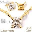 チョコフィオーレ ネックレス K18 一粒 ダイヤ ネックレス/K18YG/PG/WG 0.1ct ダイヤモンド 4本爪 ネック 裏 ハート /ペンダント/一粒 ダイヤ/ダイヤモンド ペンダント/K18/18金/ladies-gold diamond necklace