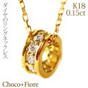 チョコフィオーレ ネックレス K18 ゴールド K18YG/PG/WG 0.15ct ダイヤ リング ペンダント フルエタニティ ベビーリング ネックレス 送料無料 出産祝い 結婚式 18金 fashion ジュエリー アクセサリー diamond necklace