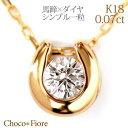 チョコフィオーレ ネックレス ネックレス レディース シンプルコーデ大人かわいい ダイヤ ネックレス K18 YG PG WG 0.07ct ダイヤモンド 馬蹄 ネックレス 一粒 レディース クローバー ペンダント ホースシュー ダイヤ 在庫有り