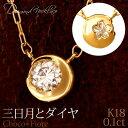 チョコフィオーレ ネックレス K18 YG/PG/WG ダイヤモンド 三日月 ネックレス 0.1ct キラキラチェーン 裏 花 一粒ダイヤ