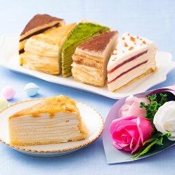 ミルクレープ 母の日 プレゼント ギフト 花束 スイーツ 2020 送料無料 ソープフラワー ミルクレープ クレープ ケーキ 誕生日ケーキ カットケーキ 5種 食べ比べセット 誕生日 もっちり食感の手作りミルクレープ 5種食べ比べ6個入り 送料無料