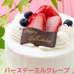 ミルクレープ 誕生日ケーキ 誕生日 バースデー バースデーケーキ ミルクレープ ホールケーキ 誕生日プレゼント プレゼント チョコ 2人 ミルクレープ ホールケーキ 4号 ホワイト生チョコ バースデーミルクレープケーキ