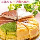 ミルクレープ お中元 ギフト スイーツ 2020 アイス 送料無料 チョコレート 2020 スイーツ プレゼント クレープ 内祝い 誕生日ケーキ ホールケーキ カットケーキ カットミルクレープ 5種 食べ比べ 手作り もっちり食感の手作りミルクレープ