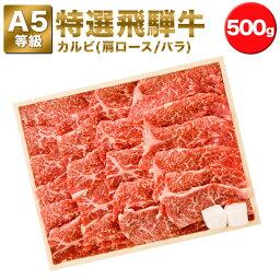 飛騨牛 【特選飛騨牛A5等級 カルビ 500g】焼肉用 2.5〜4人前★送料無料★