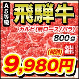 飛騨牛 【特選飛騨牛A5等級 カルビ 800g】焼肉用4〜6人前★送料無料★