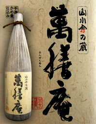 萬膳 萬膳庵(まんぜんあん) 25度 1800ml 万膳酒造 本格芋焼酎