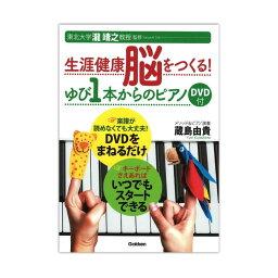 ゆびピアノ プラス 生涯健康脳をつくる! ゆび1本からのピアノ DVD付 学研パブリッシング