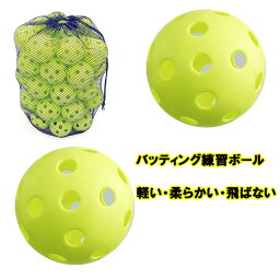 ボール バッティング練習ボール FBB−50 野球 打撃練習 打撃 上達器具 野球 練習器具 フィールドフォース プラスチックボール 50個入り