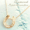 シエロブルー ネックレス 【送料無料】馬蹄 K18 ネックレス ペンダント 18k ピンクゴールド ダイヤモンド ダイヤモンドペンダント 華奢 ペンダント ホースシュー プレゼントに