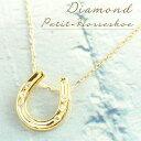 シエロブルー ネックレス 【送料無料】馬蹄 K18 ネックレス ペンダント 18k イエローゴールド ダイヤモンド ダイヤモンドペンダント 華奢 ペンダント ホースシュー プレゼントに