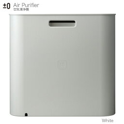±0 空気清浄機 プラスマイナスゼロ ±0 空気清浄機 Air Purifier ホワイト XQH-X020(W)【送料無料】【ポイント10倍】