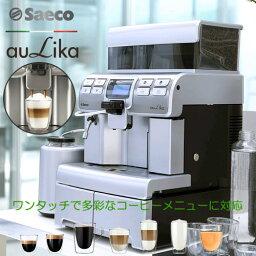 サエコ saecoサエコ全自動エスプレッソマシン業務用コーヒーメーカー Aulika Focusアゥリカトップ SUP040R 230V電源(100ボルト電源不可) エスプレッソマシン エスプレッソマシーン コーヒーメーカー コーヒーマシン カプチーノメーカー ミル付き