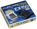 電子ブロック 大人の科学Sシリーズ 電子ブロック EX-150 公式ガイドブック付き 新品